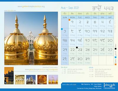 Nanakshahi Sikh Calendar August - September 2021 - Bhadon Month