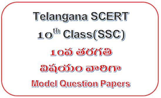 SSC(10th Class) Model Question Papers 2021 - All Subjects Telangana SCERT - Public Examinations 2021 Telugu hindi Urdu English Mathematics Science Social Studies Public Examinations