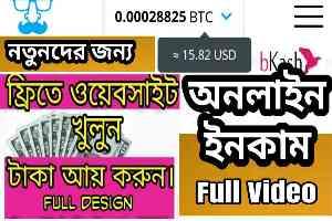 প্রতিদিন ১০০০ টাকা ইনকাম | Per Day 1000tk Income BD Bkash Payment 2021