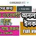 প্রতিদিন ১০০০ টাকা ইনকাম   Per Day 1000tk Income BD Bkash Payment 2021