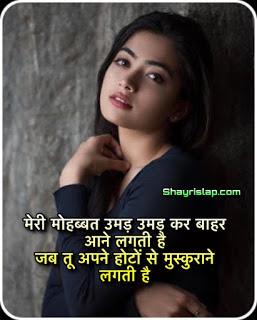 Is pyaari image mai hmne romantic quotes hindi mai ko joda hai jo ki hindi bhasha mai hai.