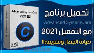 برنامج   Advanced SystemCare Ultimate