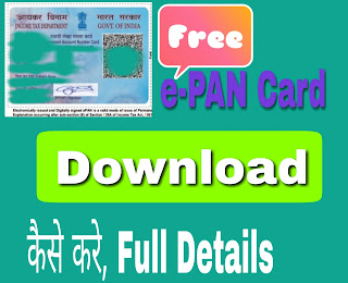 free me e pan card download kaise kare