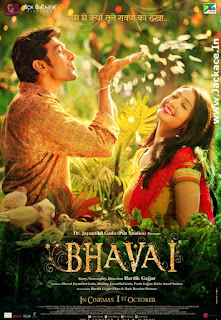 Raavan Leela (Bhavai) First Look Poster 2