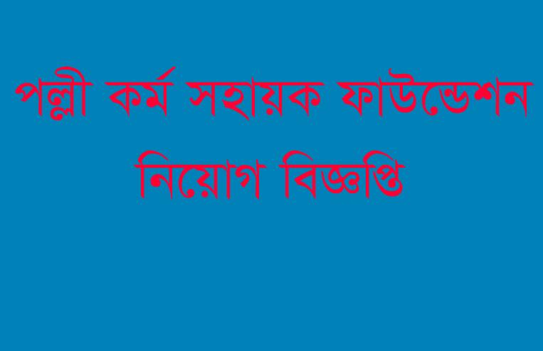 Palli Karma - Sahayak Foundation (PKSF) Job Circular 2020