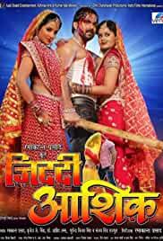 Ziddi Aashiq Bhojpuri Movie Star Casts Wallpapers, Trailer, Songs & Videos