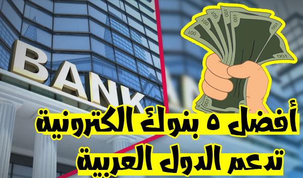 أفضل 5 بنوك الكترونية تدعم الدول العربية 2020