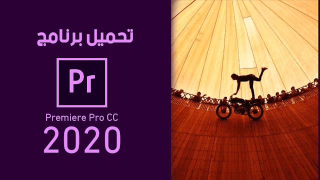 Adobe premiere pro cc 2020 تحميل وتفعيل