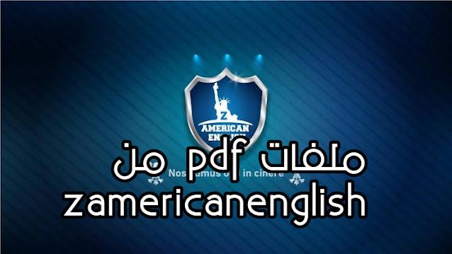 كورس zamericanenglish  pdf