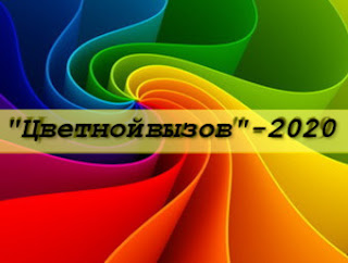 """""""Цветной вызов-2020"""""""