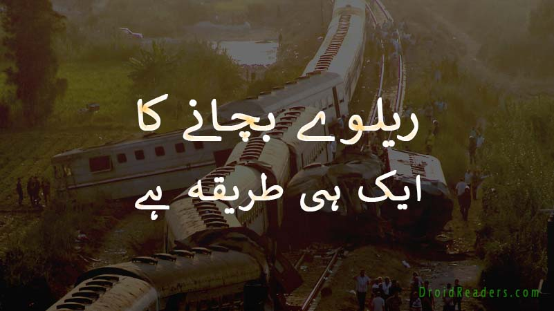 how-to-save-railway-the-only-way-to-save-Pakistan