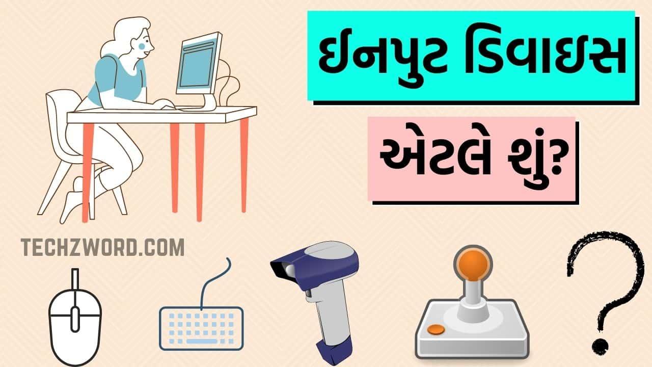 ઈનપુટ ડિવાઇસ એટલે શું? -  Input Device in Gujarati