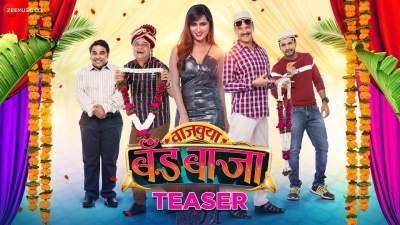 Vajvuya Band Baja 2020 Marathi Full Movies Download