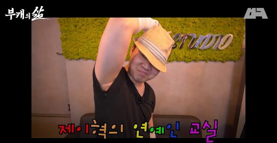 제이혁의 아이돌만들기 대작전(feat.리듬파워).gif | 인스티즈
