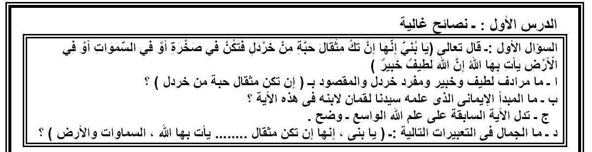 مراجعة لغة عربية للصف الثاني الإعدادي ترم اول لعام 2021