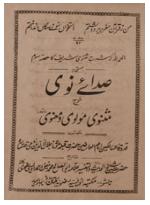Sada-e-Nawi 3 by Molana Rumi pdf Download