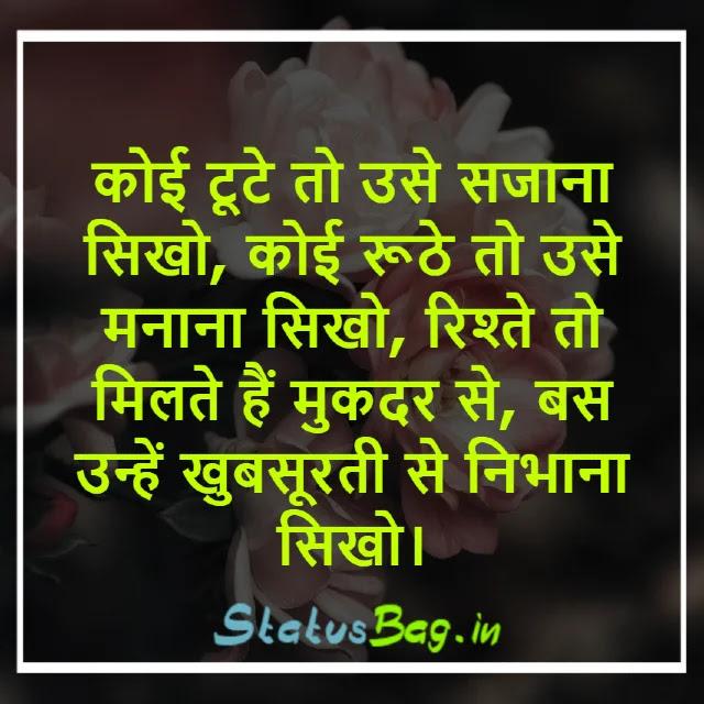 True Love Status Shayari DP In Hindi