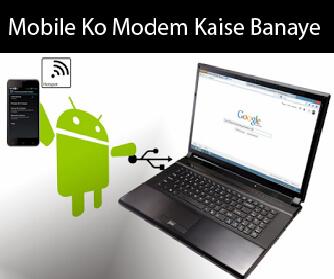 Mobile-Ko-Modem-kaise-banaye