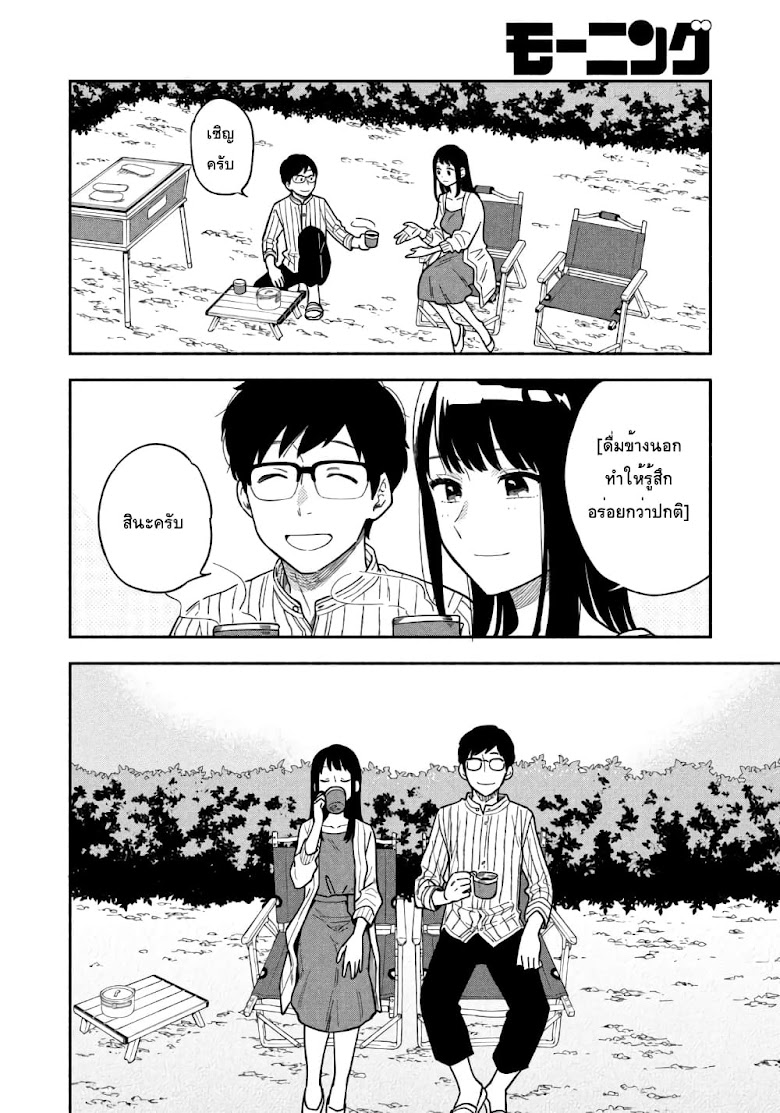 Yaiteru Futari - หน้า 34