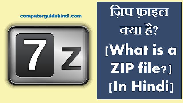 एक ज़िप फ़ाइल क्या है? [What is a ZIP file?] [In Hindi]