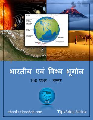 भारतीय एवं विश्व भूगोल - १०० प्रश्न - उत्तर | Indian & Word Geography - 100 Question - Answer e-Book