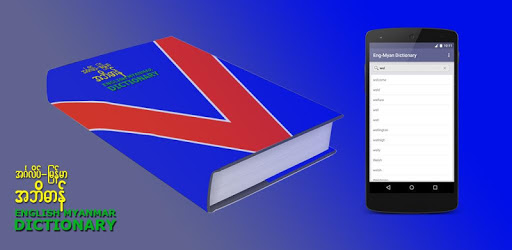 Eng-Myan Dictionary for Android