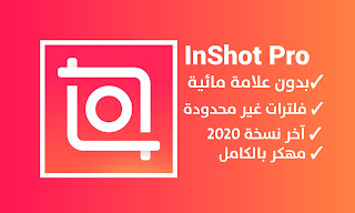 تحميل تطبيق InShot pro  مهكر بدون علامة مائية 2020