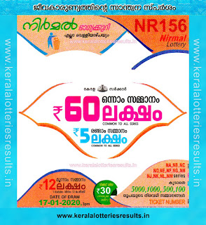 "keralalotteriesresults.in, ""kerala lottery result 17 1 2020 nirmal nr 156"", nirmal today result : 17/1/2020 nirmal lottery nr-156, kerala lottery result 17-01-2020, nirmal lottery results, kerala lottery result today nirmal, nirmal lottery result, kerala lottery result nirmal today, kerala lottery nirmal today result, nirmal kerala lottery result, nirmal lottery nr.156 results 17-1-2020, nirmal lottery nr 156, live nirmal lottery nr-156, nirmal lottery, kerala lottery today result nirmal, nirmal lottery (nr-156) 17/1/2020, today nirmal lottery result, nirmal lottery today result, nirmal lottery results today, today kerala lottery result nirmal, kerala lottery results today nirmal 17 1 20, nirmal lottery today, today lottery result nirmal 17-1-20, nirmal lottery result today 17.1.2020, nirmal lottery today, today lottery result nirmal 17-1-20, nirmal lottery result today 17.01.2020, kerala lottery result live, kerala lottery bumper result, kerala lottery result yesterday, kerala lottery result today, kerala online lottery results, kerala lottery draw, kerala lottery results, kerala state lottery today, kerala lottare, kerala lottery result, lottery today, kerala lottery today draw result, kerala lottery online purchase, kerala lottery, kl result,  yesterday lottery results, lotteries results, keralalotteries, kerala lottery, keralalotteryresult, kerala lottery result, kerala lottery result live, kerala lottery today, kerala lottery result today, kerala lottery results today, today kerala lottery result, kerala lottery ticket pictures, kerala samsthana bhagyakuri"