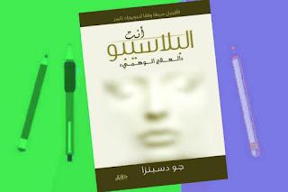 تحميل كتاب أنت البلاسيبو pdf