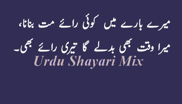 Attitude shayari | Urdu shayari | Mere baare mein