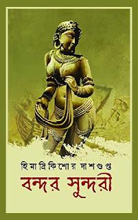 Bondor Sundari (বন্দর সুন্দরী) by Hiomadrikishore Dasgupta