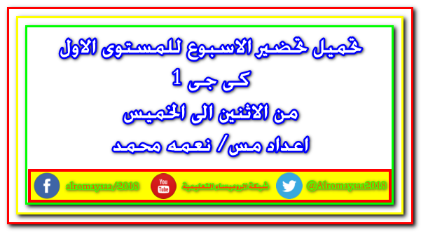 تحميل تحضير المستوى الول لرياض اطفال من الاثنين حتى الخميس pdf جاهز للطباعة من اعداد مس نعمه محمد