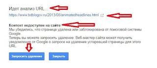 Проводится анализ удаляемой страницы в блоге