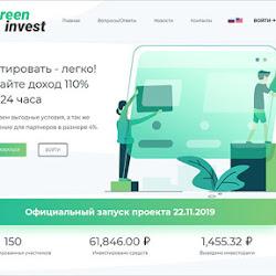 Рестарт GreenInvest: обзор и отзывы о greeninvest.pro (HYIP СКАМ)