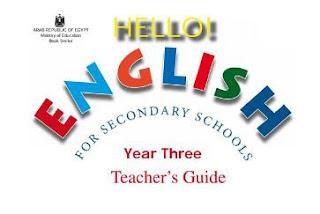 كتاب دليل المعلم في اللغة الانجليزية للصف الثالث الثانوي 2017 ( teacher's guide)