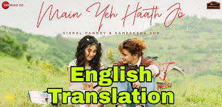 Main Yeh Haath Jo Lyrics | Translation | in English - Stebin Ben, Samira Koppikar