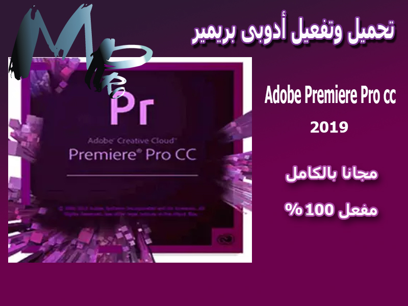 تحميل وتفعيل أدوبى بريمير برو Adobe Premiere Pro Cc 2019