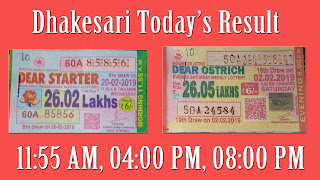 dhankesari todays result, dhankesari, dhan kesari, dhan kisori, dhan kesari lottery, today result, dear lottery result, today lottery result, dhan kishori