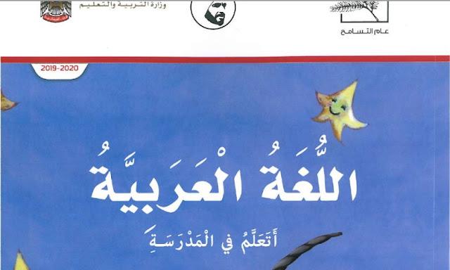 كتاب الطالب الجزء الرابع في اللغة العربية للصف الأول الفصل الثالث 2019-2020