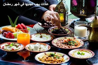 عادات يجب تجنبها في شهر رمضان