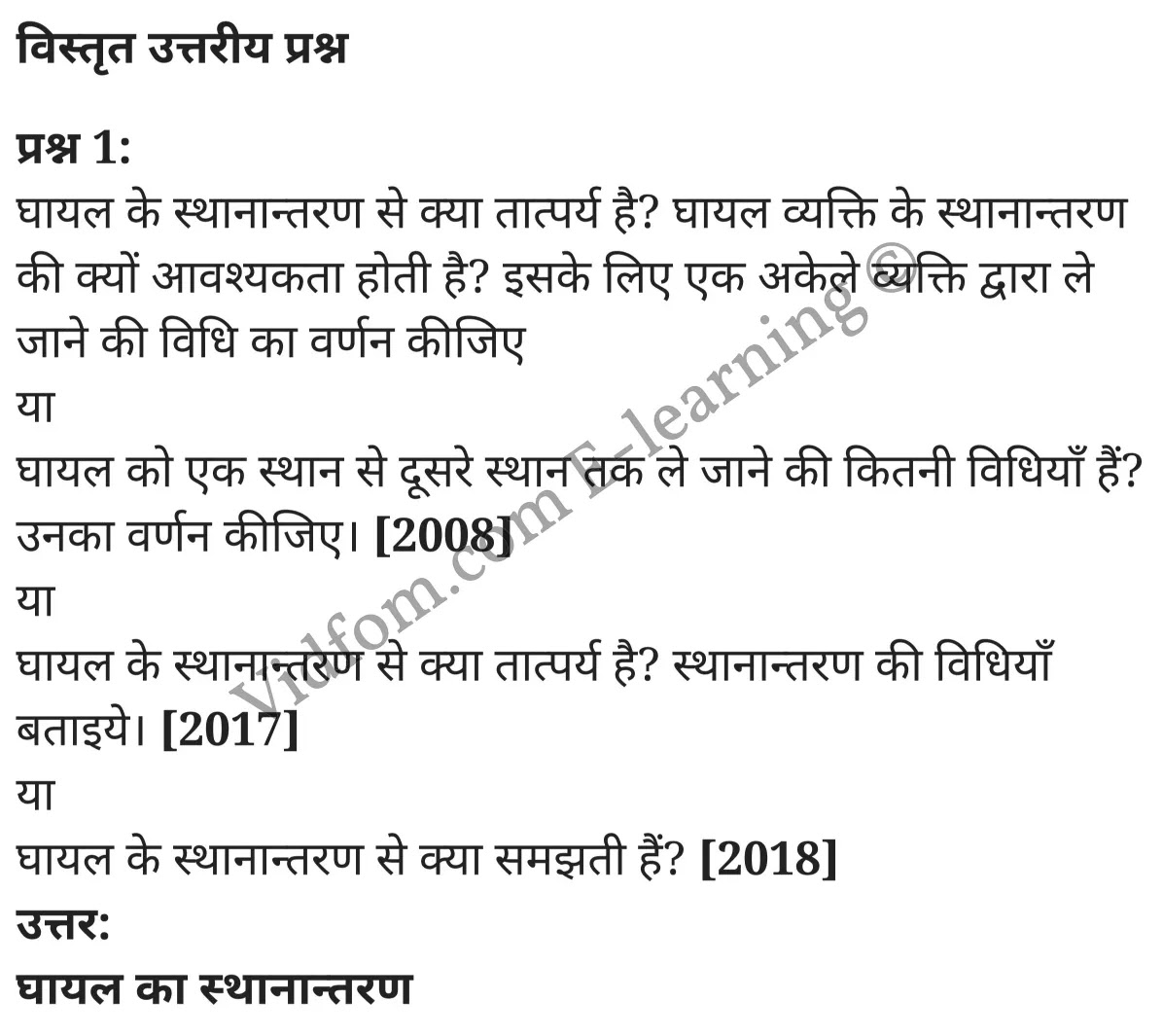 class class 10 home science chapter 21 hindi 1