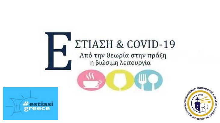 Διαδικτυακή επιστημονική ημερίδα «Εστίαση και Covid-19 από την θεωρία στην πράξη η βιώσιμη λειτουργία»