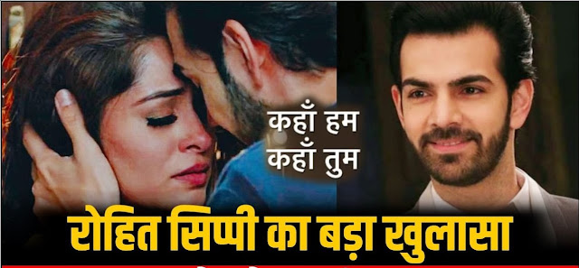 Good News : Rohit Sonakshi's love reboot thanks to secret well wisher in Kahaan Hum Kahaan Tum