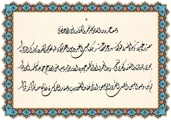Buku kaligrafi
