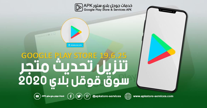 تنزيل تحديث سوق قوقل بلاي 2020 - Google Play Store 19.6.25 أخر إصدار