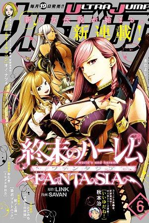 World's End Harem - Fantasia Manga