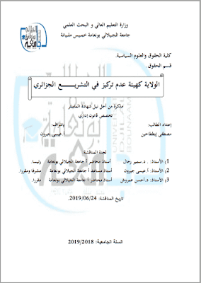 مذكرة ماستر: الولاية كهيئة عدم تركيز في التشريع الجزائري PDF