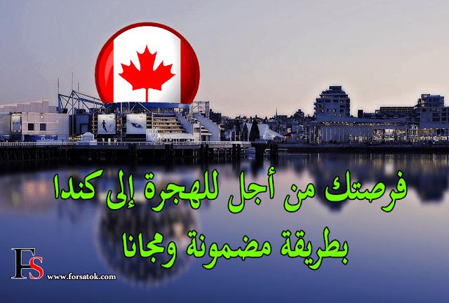 الهجرة الى كندا,كندا,الهجرة,الهجرة إلى كندا,الهجرة الى كندا 2019,طرق الهجرة الى كندا,شروط الهجرة الى كندا,الهجرة الي كندا,الهجرة لكندا,الهجره الي كندا,ظرق الهجرة الي كندا,العمل في كندا,خطوات الهجرة الى كندا,كيف اهاجر الى كندا,الدراسة في كندا