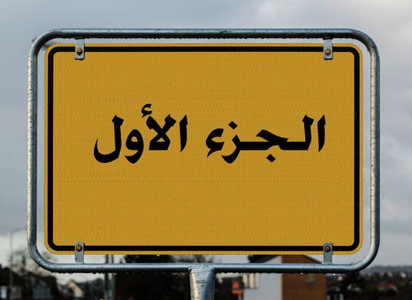 تحليل فني لبعض أسهم البورصة المصرية - الجزء الأول