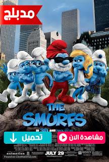 مشاهدة وتحميل فيلم السنافر الجزء الاول The Smurfs 1 2011 مدبلج عربي